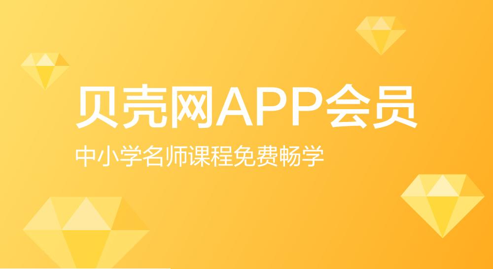 贝壳网app会员